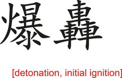 Chinese Sign for detonation, initial ignition Stock Illustration