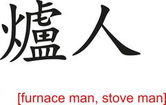Chinese Sign for furnace man, stove man - stock illustration