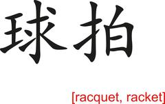 Chinese Sign for racquet, racket - stock illustration