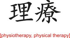Stock Illustration of Chinese Sign for physiotherapy, physical therapy