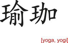 Chinese Sign for yoga, yogi Stock Illustration