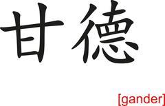 Chinese Sign for gander - stock illustration