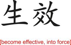 Chinese Sign for become effective, into force - stock illustration