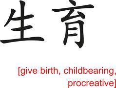 Chinese Sign for give birth, childbearing, procreative - stock illustration
