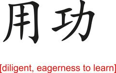 Chinese Sign for diligent, eagerness to learn - stock illustration