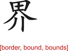 Chinese Sign for border, bound, bounds Stock Illustration