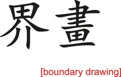 Stock Illustration of Chinese Sign for boundary drawing
