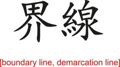 Stock Illustration of Chinese Sign for boundary line, demarcation line