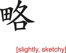 Chinese Sign for slightly, sketchy - stock illustration