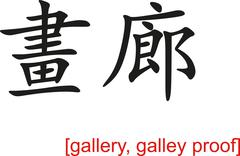 Chinese Sign for gallery, galley proof - stock illustration