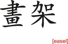 Stock Illustration of Chinese Sign for easel