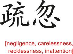 Chinese Sign for negligence, carelessness, recklessness - stock illustration