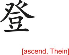 Stock Illustration of Chinese Sign for ascend, Thein