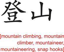 Chinese Sign for mountain climbing,mountain climber,mountaineer Stock Illustration