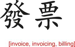 Chinese Sign for invoice, invoicing, billing - stock illustration