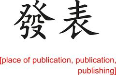 Chinese Sign for place of publication, publication, publishing - stock illustration