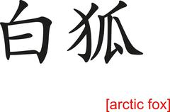 Chinese Sign for arctic fox Stock Illustration