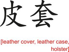 Stock Illustration of Chinese Sign for leather cover, leather case, holster