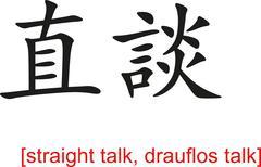 Chinese Sign for straight talk, drauflos talk Stock Illustration