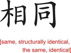 Chinese Sign for same,structurally identical,the same,identical Stock Illustration