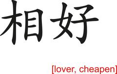Chinese Sign for lover, cheapen - stock illustration