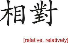 Chinese Sign for relative, relatively - stock illustration