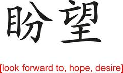 Chinese Sign for look forward to, hope, desire - stock illustration
