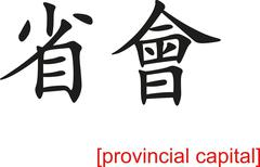 Chinese Sign for provincial capital Stock Illustration