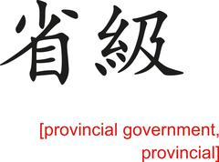 Chinese Sign for provincial government, provincial - stock illustration