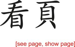 Chinese Sign for see page, show page - stock illustration