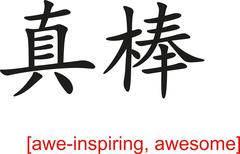 Chinese Sign for awe-inspiring, awesome - stock illustration