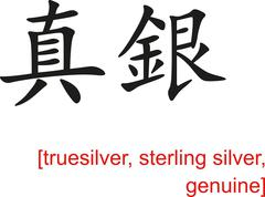 Chinese Sign for truesilver, sterling silver, genuine - stock illustration