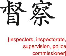 Chinese Sign for inspectors, supervision, police commissioner - stock illustration