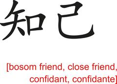 Stock Illustration of Chinese Sign for bosom friend,close friend,confidant,confidante
