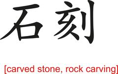 Chinese Sign for carved stone, rock carving Stock Illustration