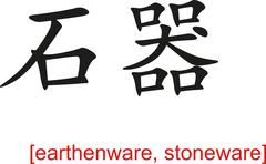 Chinese Sign for earthenware, stoneware Stock Illustration