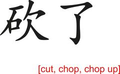 Chinese Sign for cut, chop, chop up Stock Illustration