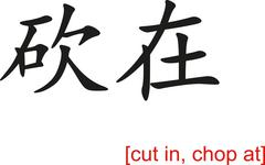 Chinese Sign for cut in, chop at - stock illustration