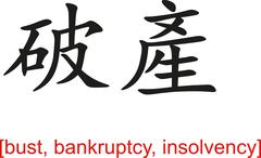 Chinese Sign for bust, bankruptcy, insolvency - stock illustration