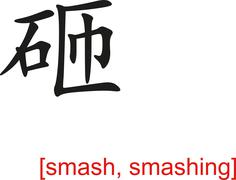 Chinese Sign for smash, smashing - stock illustration