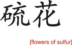 Chinese Sign for flowers of sulfur - stock illustration