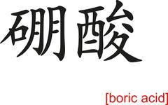 Chinese Sign for boric acid - stock illustration