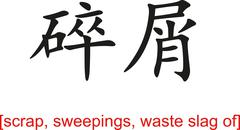 Chinese Sign for scrap, sweepings, waste slag of - stock illustration