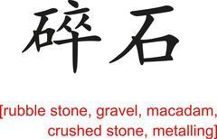 Chinese Sign for rubble stone, gravel, macadam,metalling - stock illustration