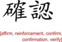 Chinese Sign for affirm, reinforcement, confirm, confirmation - stock illustration