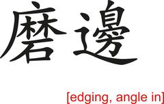 Chinese Sign for edging, angle in - stock illustration