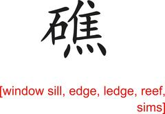 Chinese Sign for window sill, edge, ledge, reef, sims - stock illustration