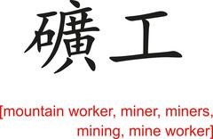 Chinese Sign for mountain worker, miner, mining, mine worker Stock Illustration