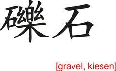 Chinese Sign for gravel, kiesen - stock illustration