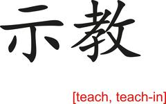 Chinese Sign for teach, teach-in - stock illustration